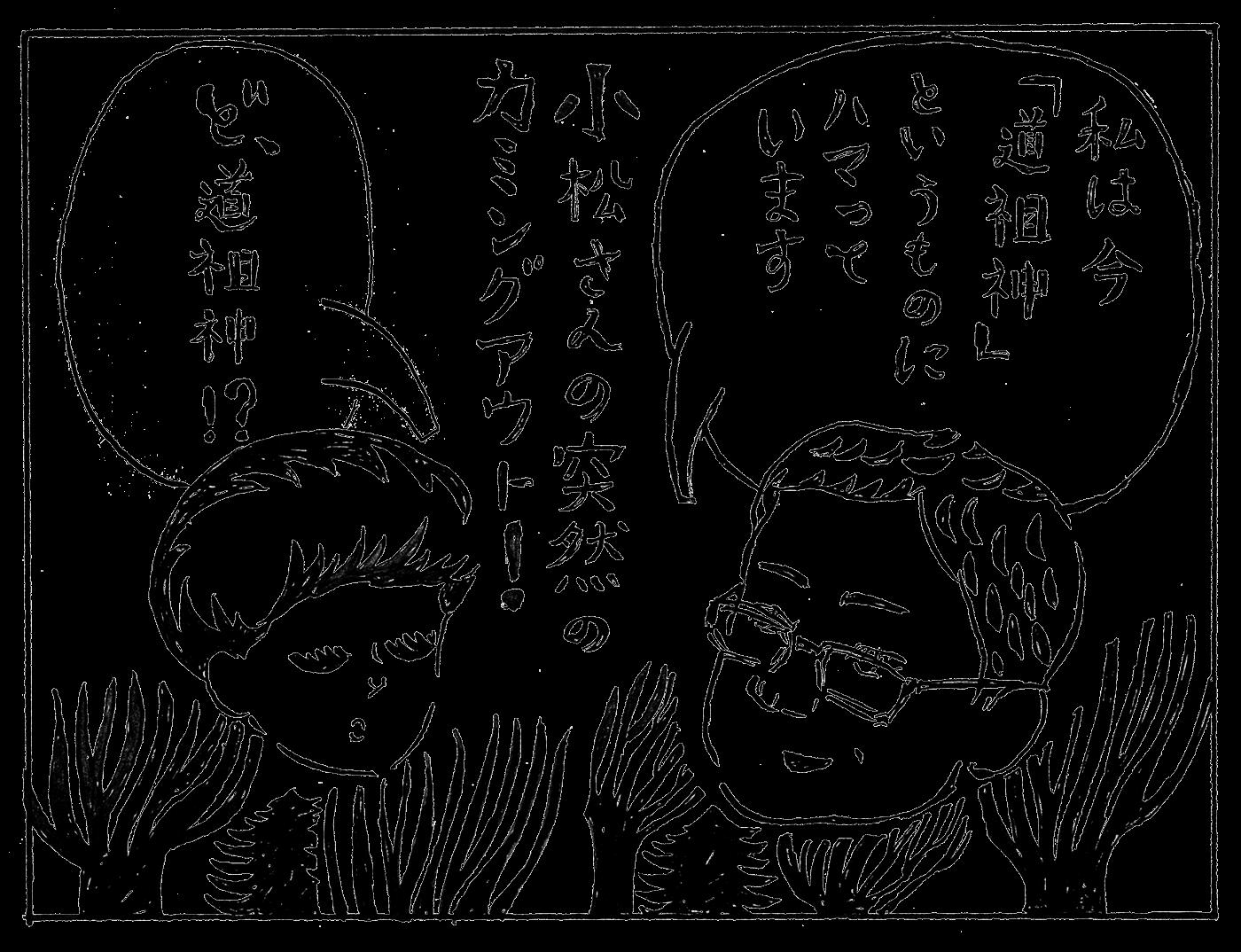 私は今「道祖神」というものにハマってます。小松さんの突然のカミングアウト!ど、道祖神!?