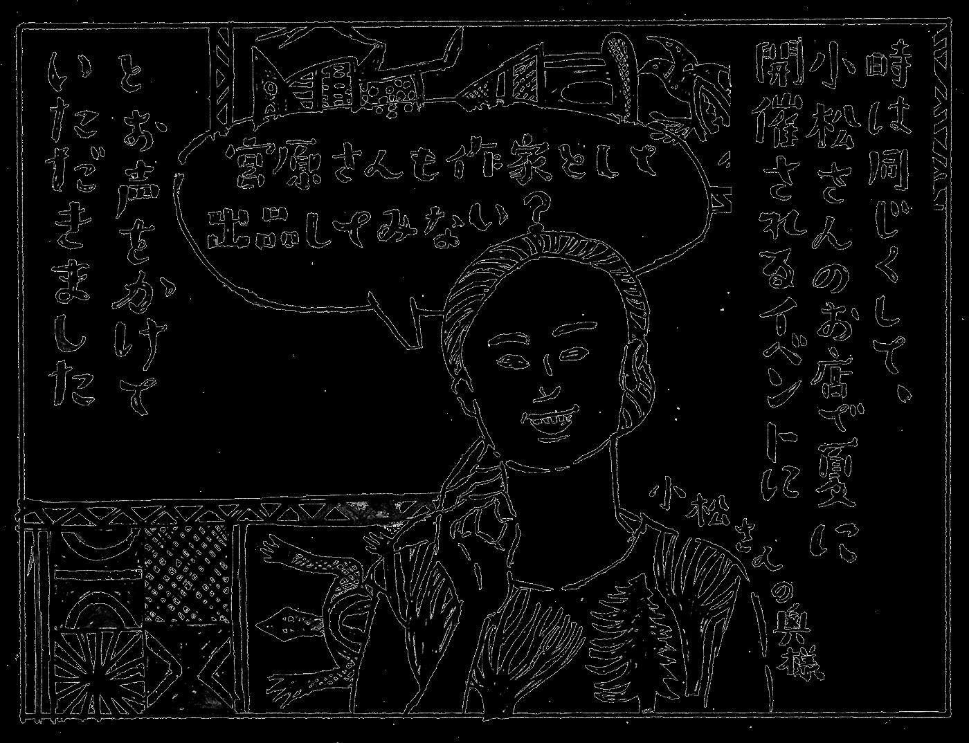 時は同じくして、小松さんのお店で夏に開催されるイベントに小松さんの奥様に宮原さんも作家として出品してみない?とお声をかけていただきました。