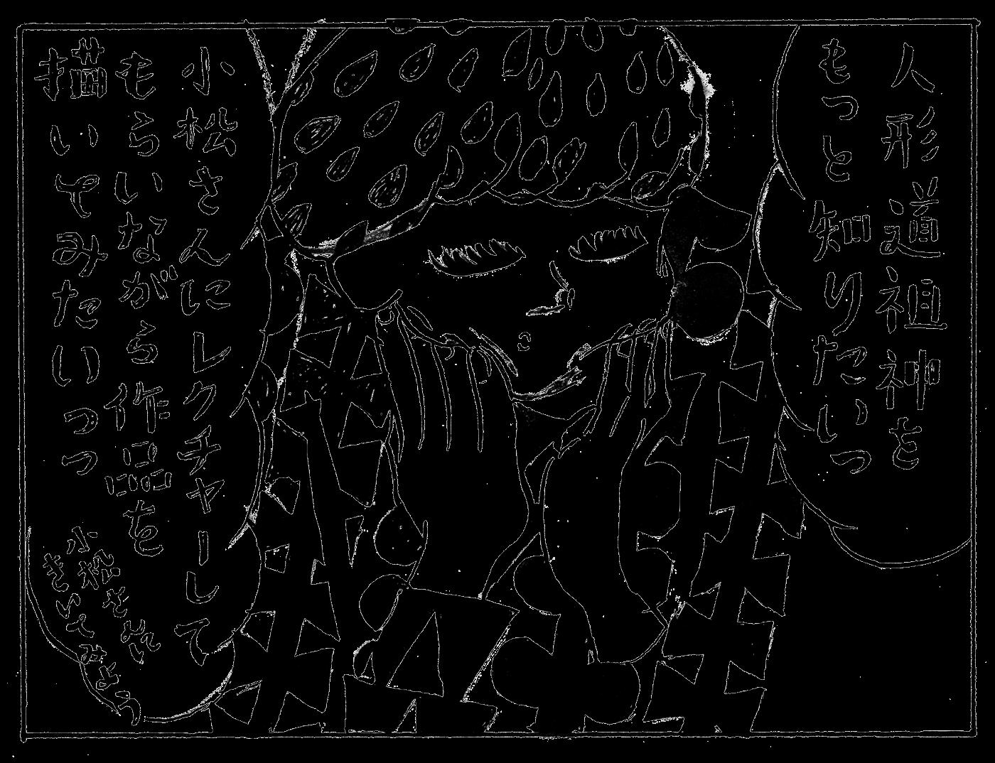 人形道祖神をもっとしりたいっ、小松さんにレクチャーしてもらいながら作品を描いてみたいっっ 小松さんにきいてみよう