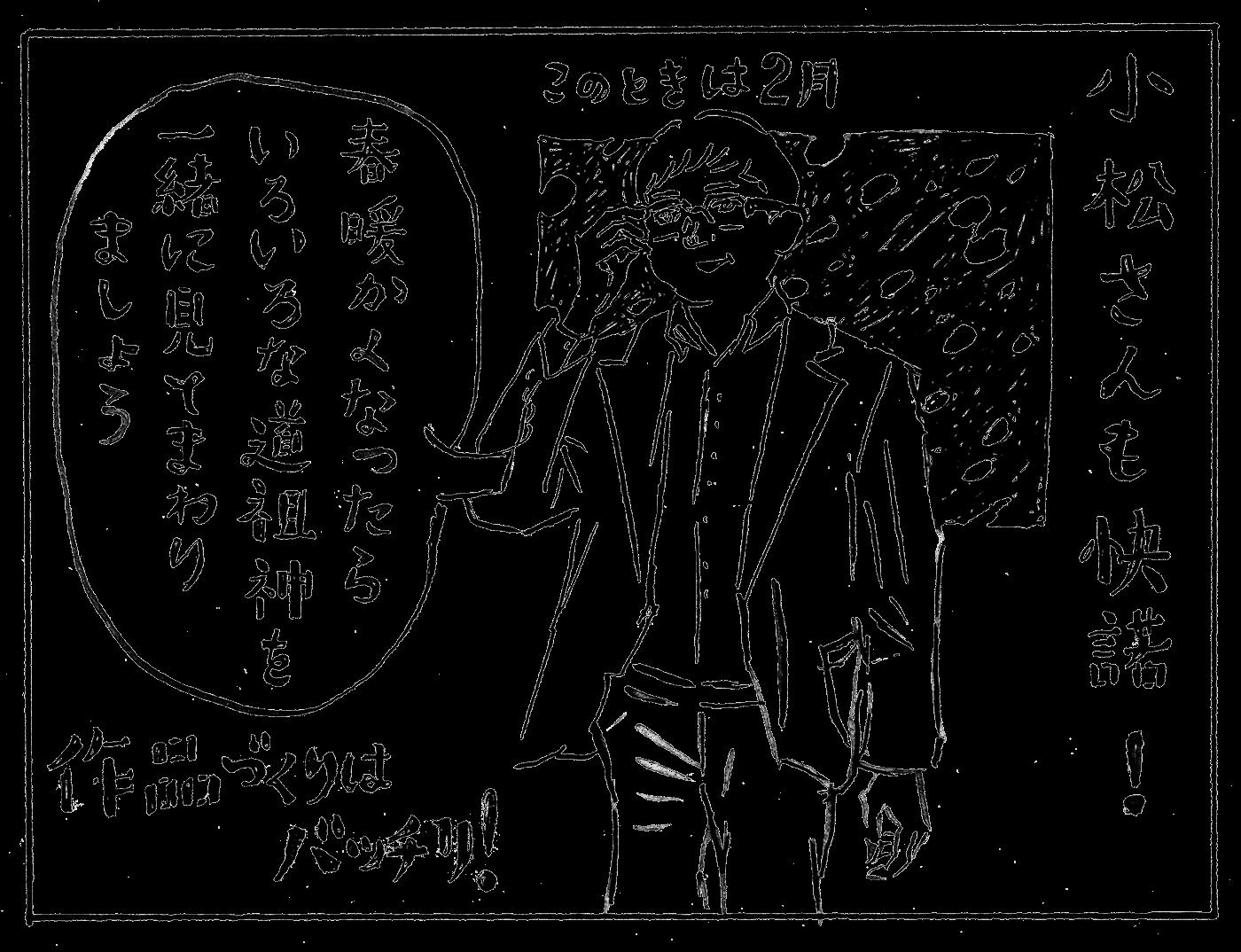 小松さんも快諾!このときは2月。春暖かくなったらいろいろ道祖神を一緒に見てまわりましょう。 作品づくりはバッチリ!