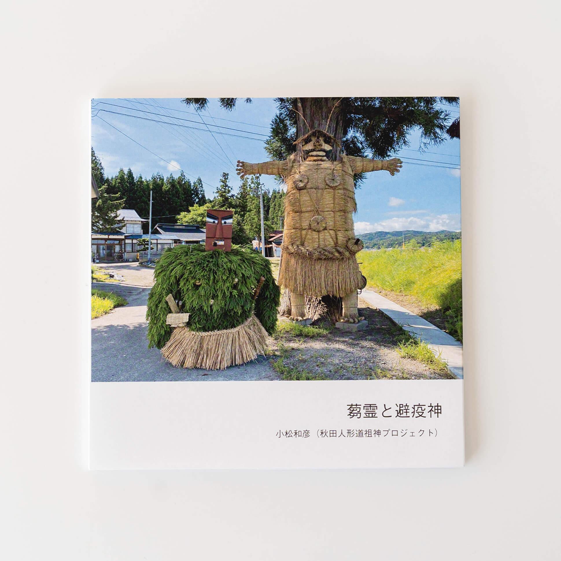 秋田人形道祖神フォトブック「蒭霊(くさひとがた)と避疫神(ひえきがみ)」 商品画像
