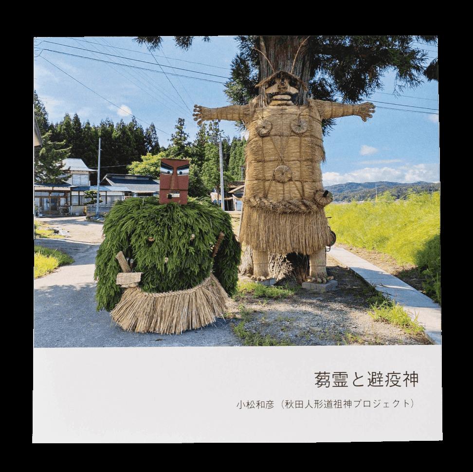 秋田人形道祖神ポストカード(8枚1セット) 商品画像