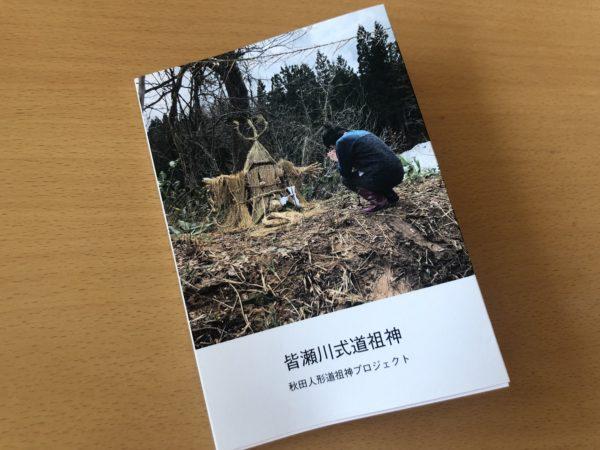 フォトブック『皆瀬川式道祖神』